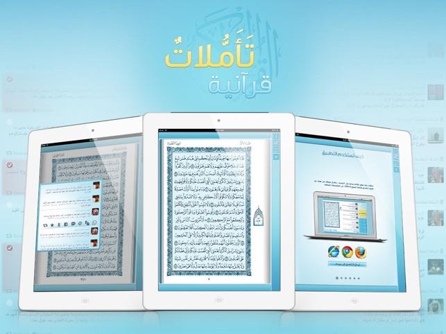 تأملات قرآنية Screenshot