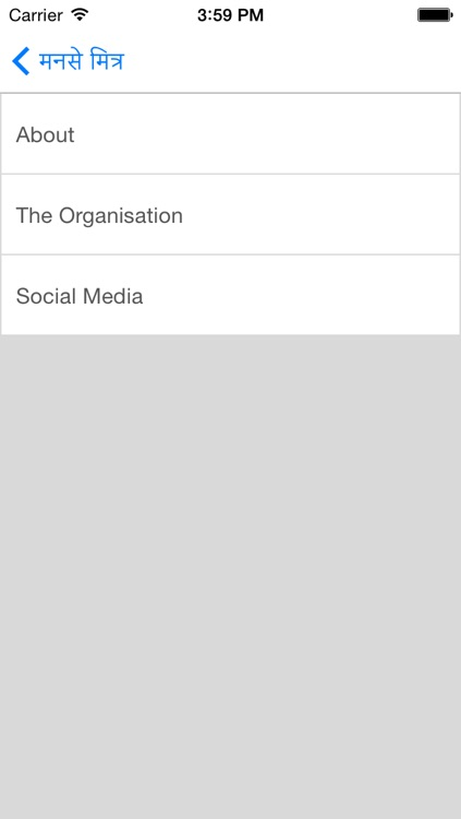 MaNaSeMitra screenshot-4