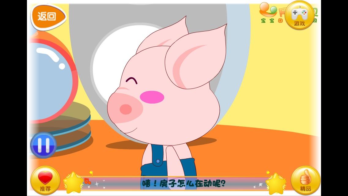 2-6岁宝宝情商小故事 Screenshot