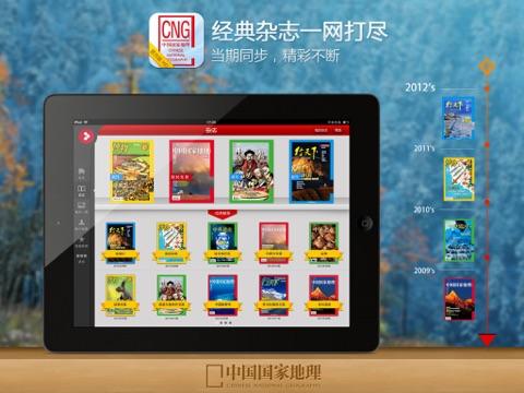 中国国家地理 for iPad screenshot three