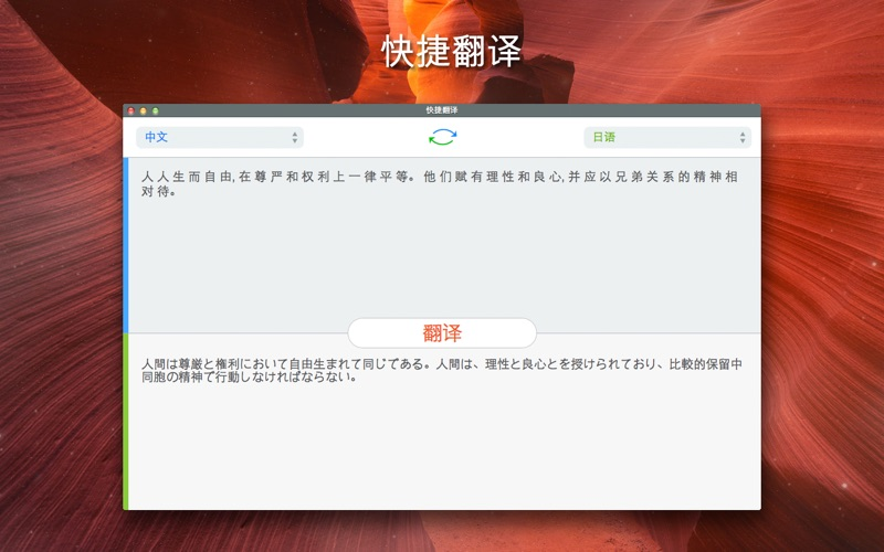 快捷翻譯 for Mac