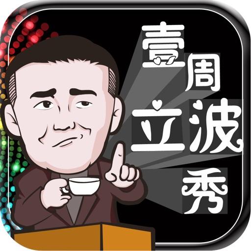 壹周立波秀假日篇