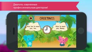 Английский язык для детей с Бенни. Изучаем цвета, цифры, одежда, семья и приветствия, фрукты и еда, животные и запоминаем произношение FREE Скриншоты6
