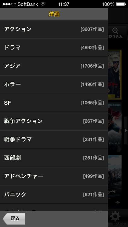 ツタヤ宅配レンタル TSUTAYA DISCAS DVD・CD無料お試し screenshot-3