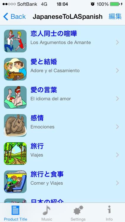 スペイン語 - Talking Japanese to Spanish Phrasebook screenshot-3