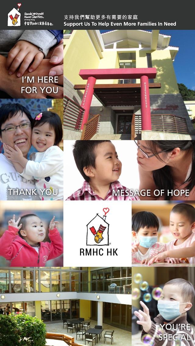 香港麥當勞叔叔之家慈善基金屏幕截圖1