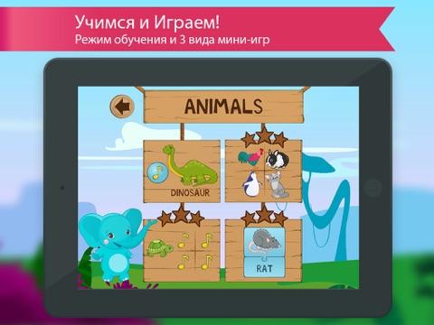 Английский язык для детей с Бенни. Изучаем цвета, цифры, одежда, семья и приветствия, фрукты и еда, животные и запоминаем произношение FREE Скриншоты8
