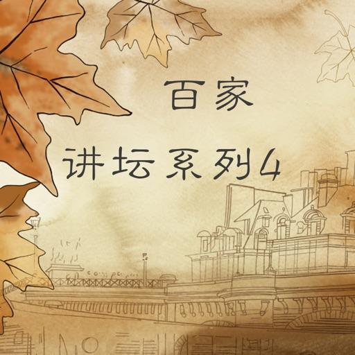 百家讲坛系列(曾国藩 水浒 梁山 解放战争三大战役 名字学问)
