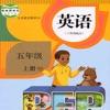 点击获取开心点读课本-人教版PEP小学英语五年级上册有声点读教材