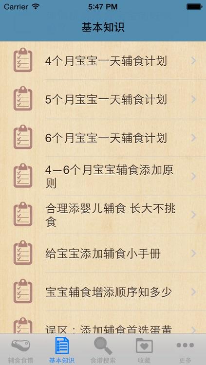 宝宝辅食营养大全 220+ screenshot-4