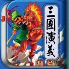 HappyReading-四大名著儿童版-三国演义 icon
