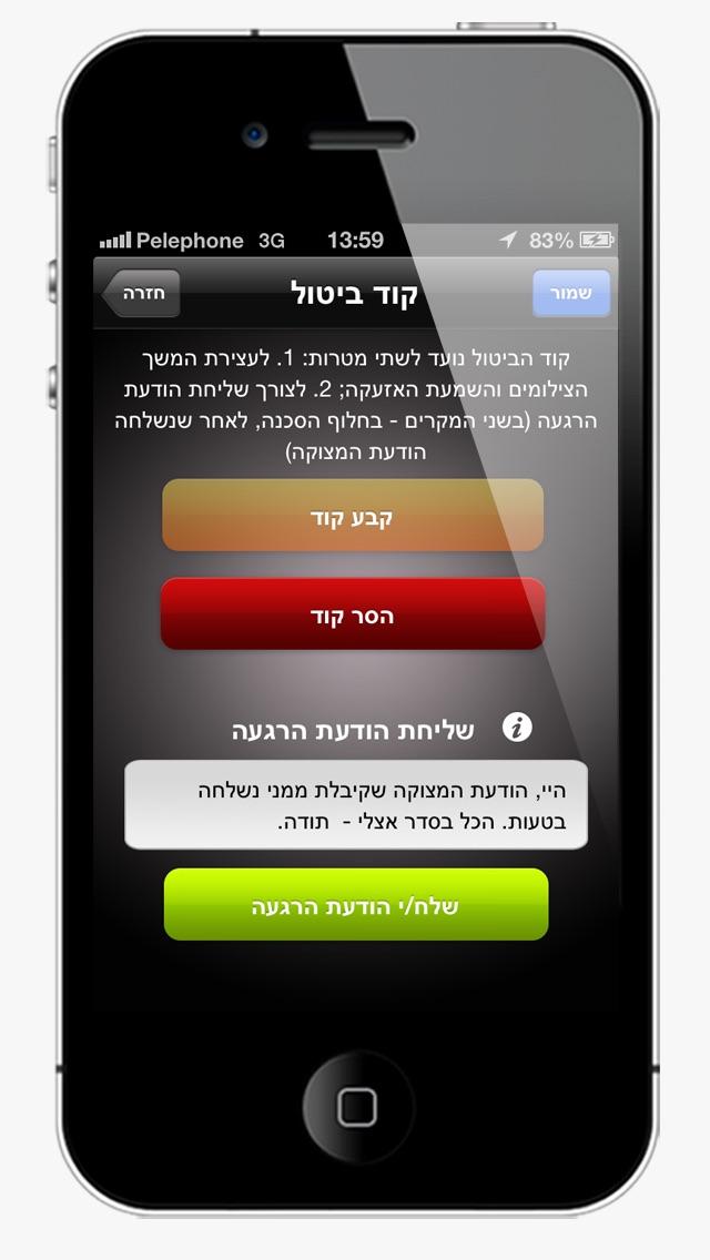 Open i screenshot four
