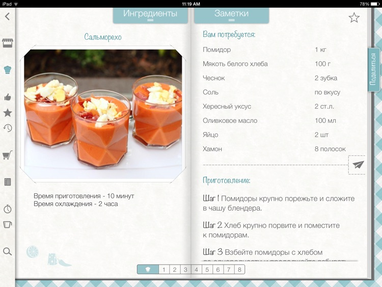 Рецепты Bon Appetit HD screenshot-2