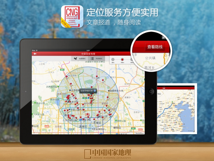 中国国家地理 for iPad screenshot-1
