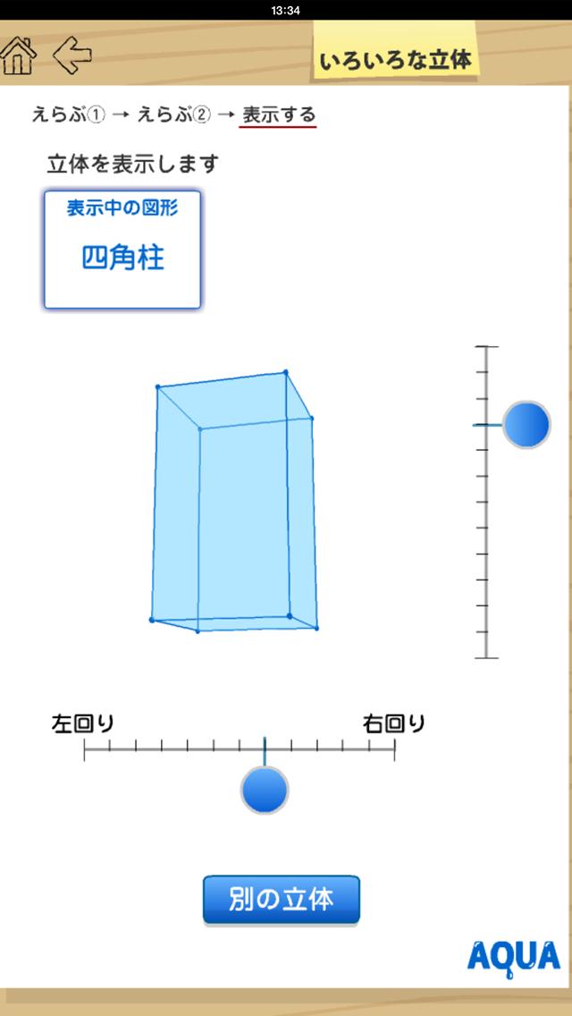 いろいろな立体 さわってうごく数学「AQUAアクア」のおすすめ画像2