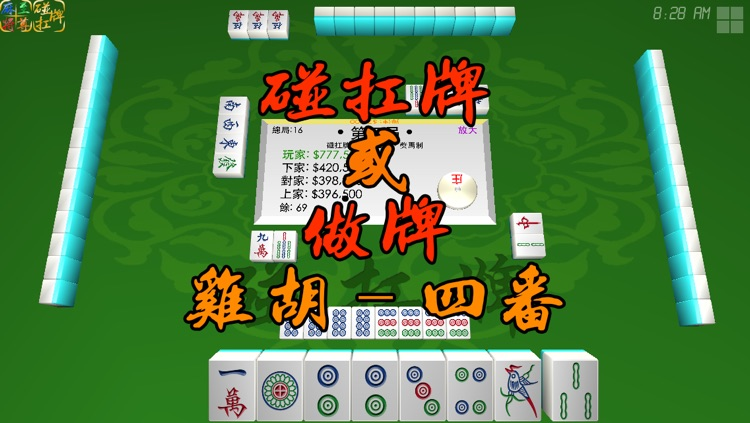 Mahjong Master 麻將至尊 3D Free