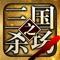 《三国之杀场》全新'擂台版'正式上线,最强王者在此角逐!
