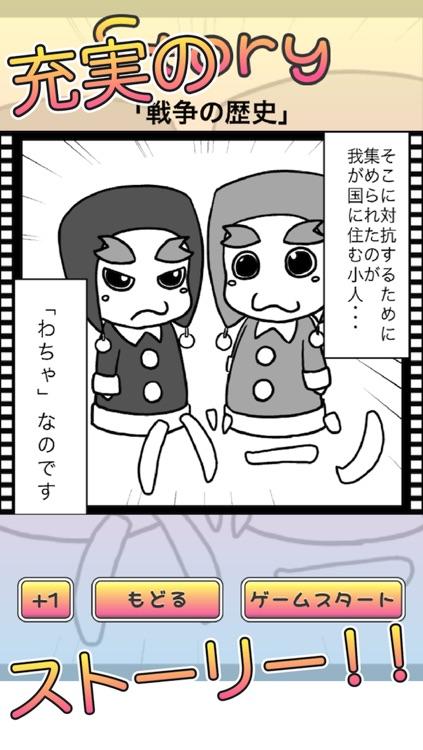 わちゃわちゃうぉーず screenshot-4