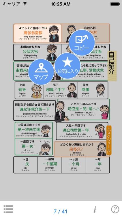指さし会話ビジネス中国語 touch&talk 【personal version】 screenshot-4