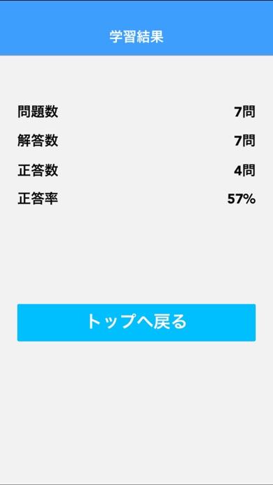 必勝カコもん作業療法士 screenshot1