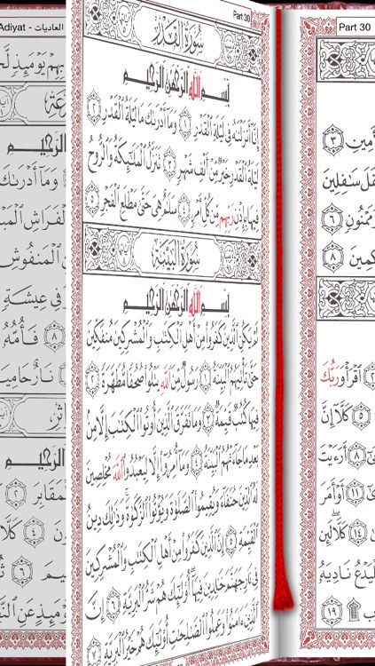 Juz Amma - The 30th Part of the Qur'an.  Read, Memorize, Search and Play Audio