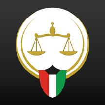 وزارة العدل - الكويت