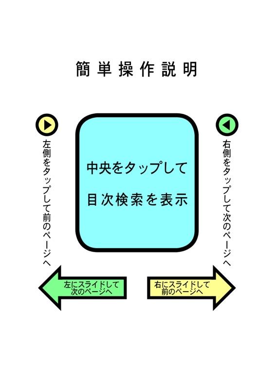 聖書回復訳 screenshot-4