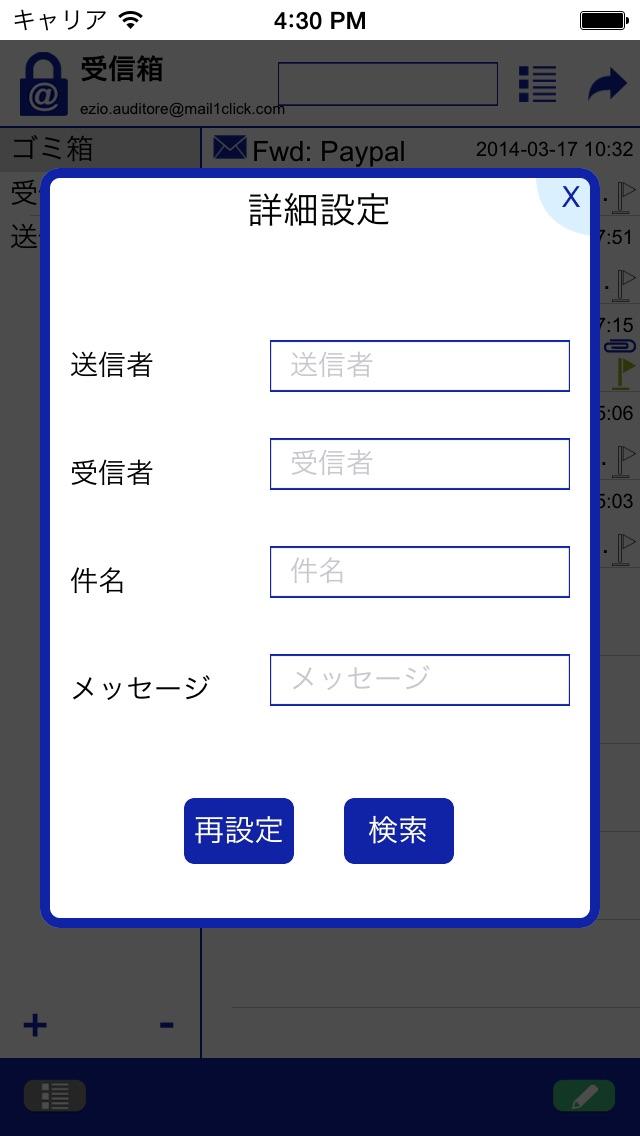 Mail1Click -セキュアな電子メールのスクリーンショット5