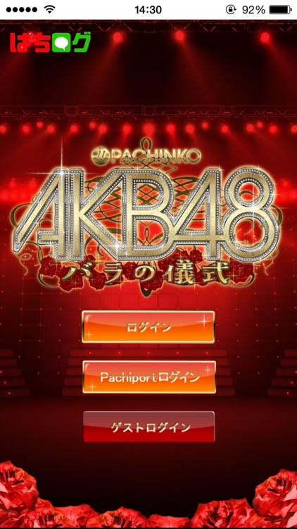 【ぱちログ】ぱちんこAKB48 バラの儀式 アンコールモードチャレンジ