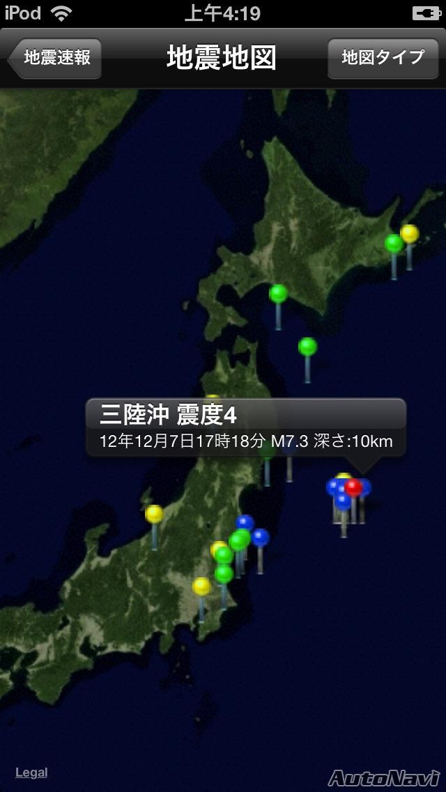 地震速報 screenshot1