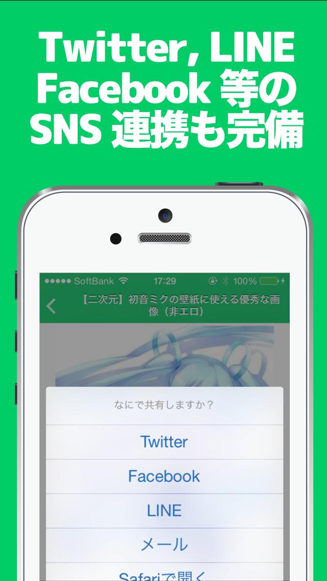 まとめニュース速報 for 初音ミクのスクリーンショット4