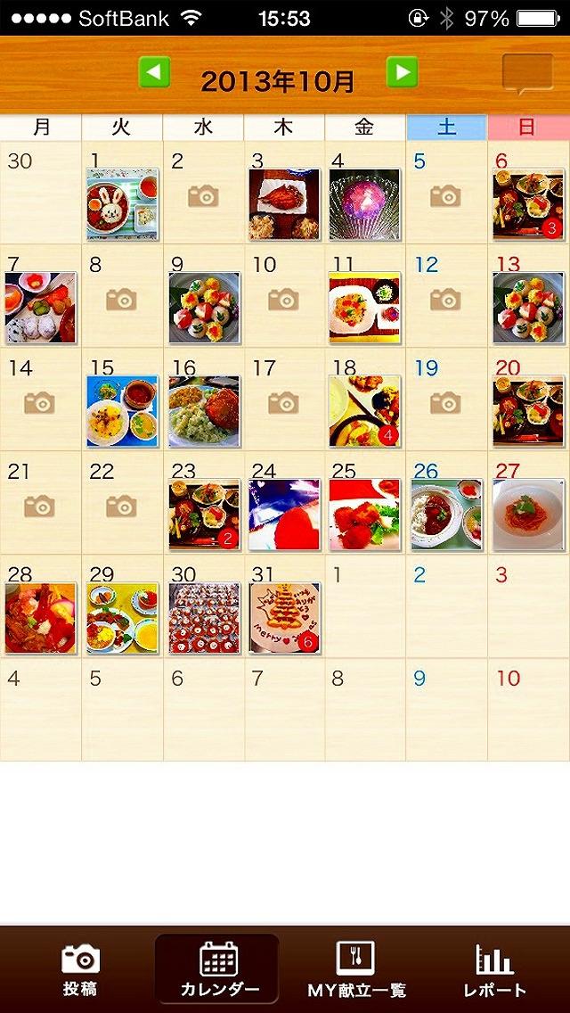 献立レポ ~管理栄養士・栄養士コミュニティ「エイチエ」の献立共有アプリ~のおすすめ画像2