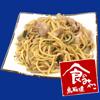 食のみやこ鳥取県 「鳥取ホルモン焼そば」