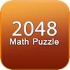 2048数学パズルゲーム - 脳ナンバーチャレンジすることで - iPhoneアプリ