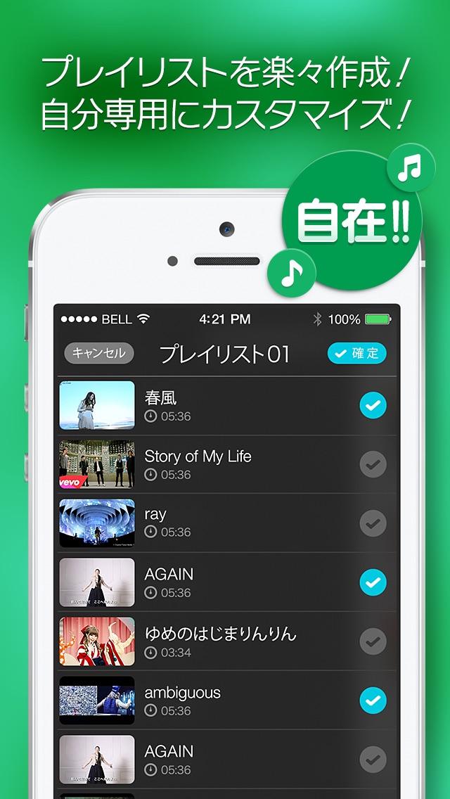 無料×全曲×聴き放題!MusicTuberのスクリーンショット3