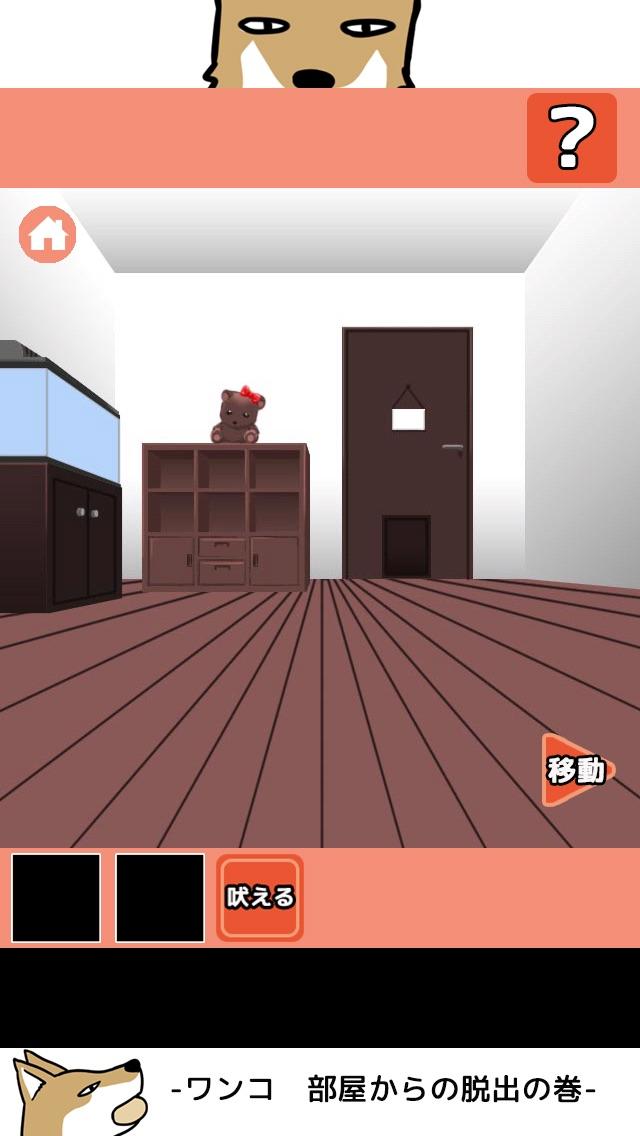 脱出ゲーム-ワンコ -お部屋からの脱出の巻-スクリーンショット2