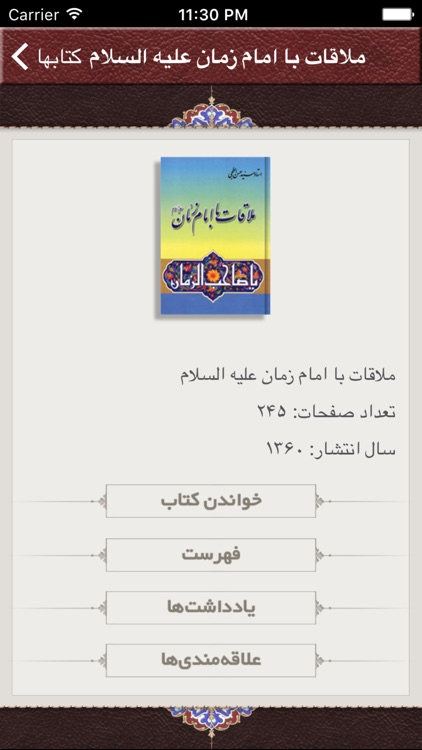 Abtahi Book screenshot-3
