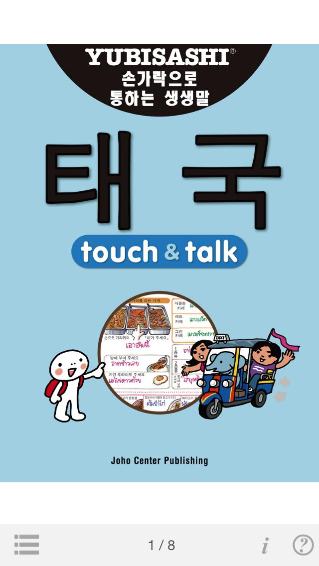指さし会話 韓国語―タイ touch&talk(LITE版)のおすすめ画像1