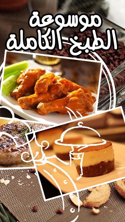 موسوعة الطبخ و المطبخ العربي و اشهى الماكولات الغربية و الشرقية رمضان كريم Arab kitchen for Ramadan screenshot-4