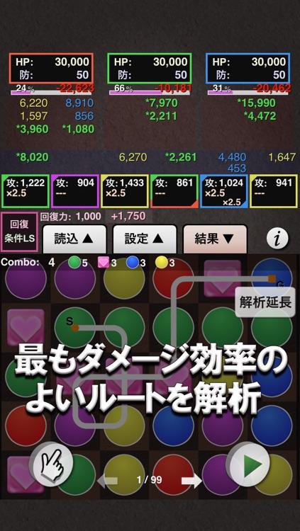 最強コンボ for パズドラ screenshot-4
