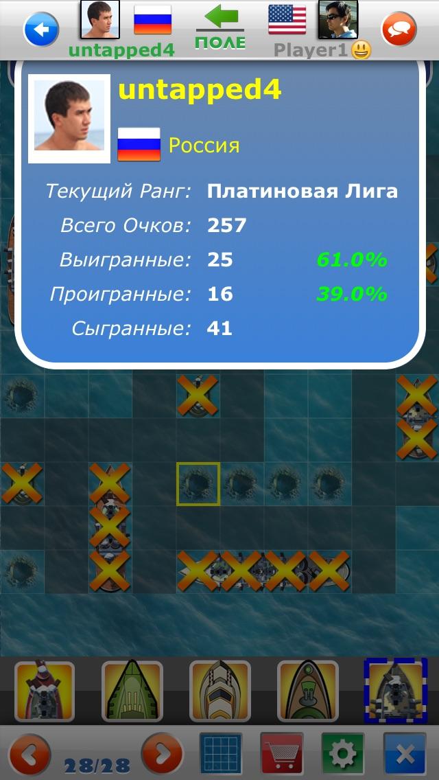 Морской Бой! Скриншоты5
