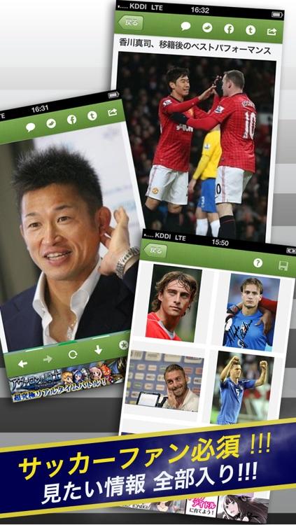 サッカーニュース速報〜国内・海外のニュース、コラム、まとめ〜 screenshot-3
