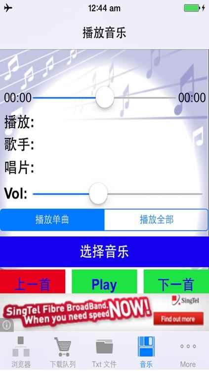 txt小说下载器和阅读器( text 文件) screenshot-4
