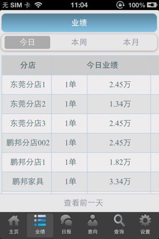 Screenshot of 鹏邦家居销售助手