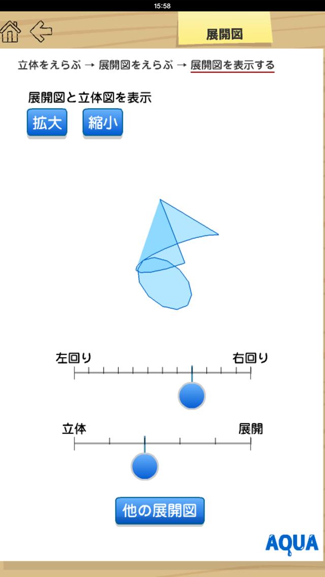 さわってうごく数学「AQUAアクア」  総合メニューのおすすめ画像3