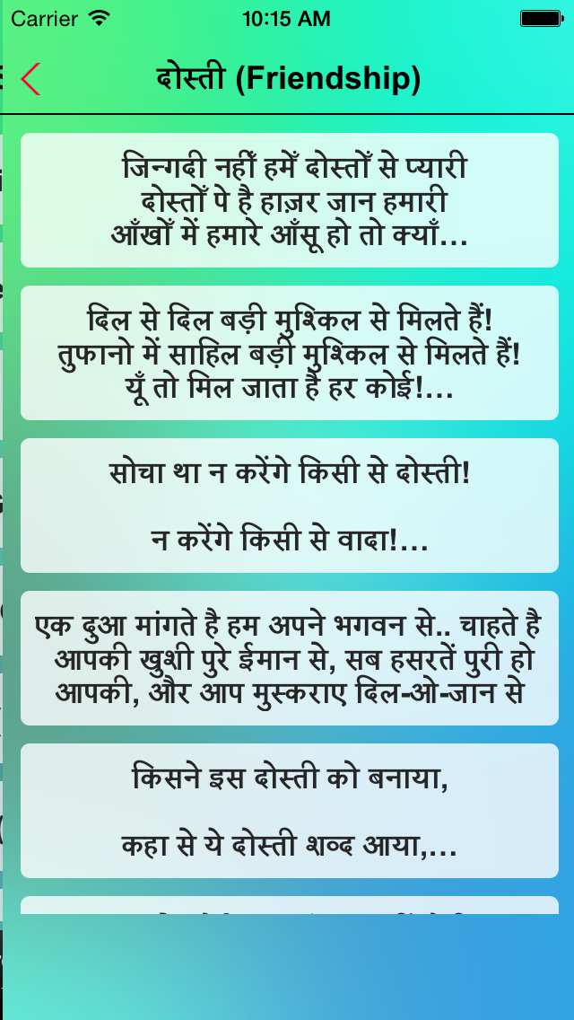 New Hindi SMS - All New Collection screenshot four