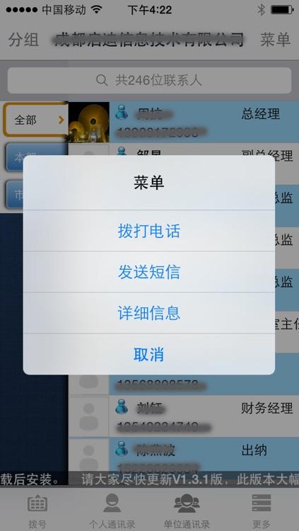 政企通讯录 screenshot-3