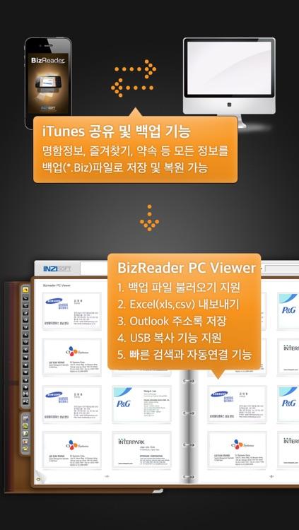 BizReader 명함스캐너(한글+영문+한자) 비즈리더 OCR 명함인식 명함관리 screenshot-4