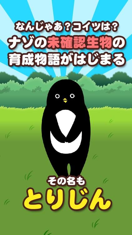 とりじん-ナゾの未確認生物の放置育成ゲーム【無料】