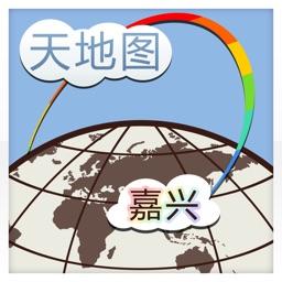 天地图·嘉兴iphone版